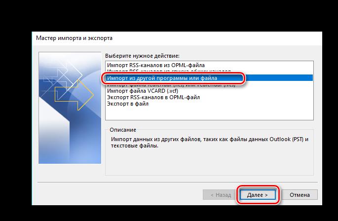 Запуск мастера импорта и экспорта в Microsoft Outlook
