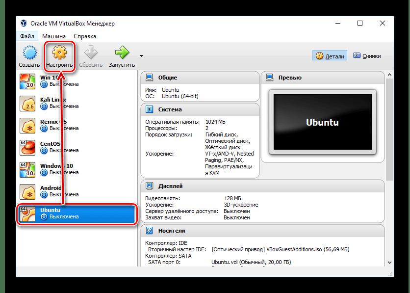 Запуск настроек Ubuntu в VirtualBox