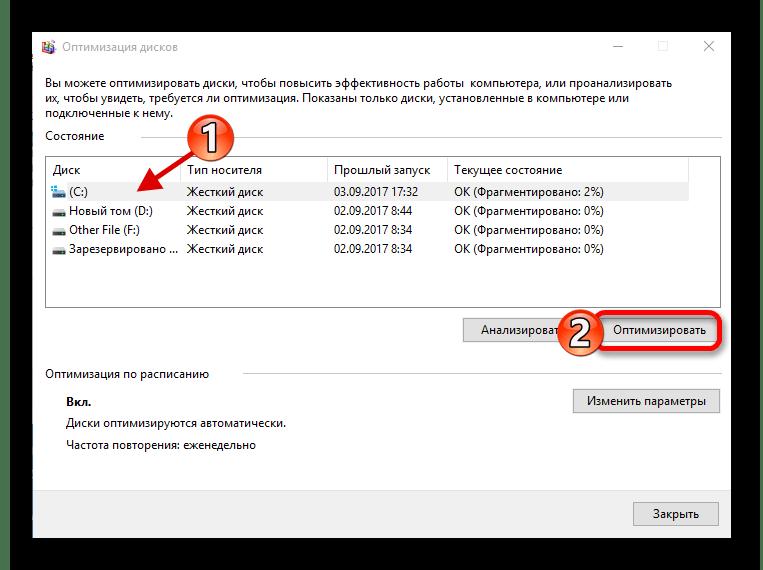 Запуск оптимизации дисков стандартными средствами Виндовс 10