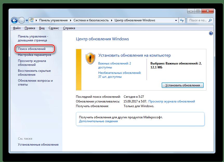 Запуск поиска обновлений в окне Центр обновления Windows в Панели управления в Windows 7
