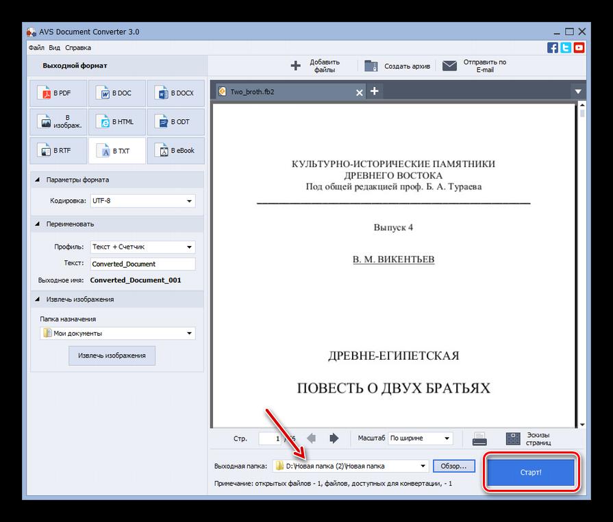 Запуск преобразования электронной книги FB2 в текстовый формат TXT в программе AVS Document Converter