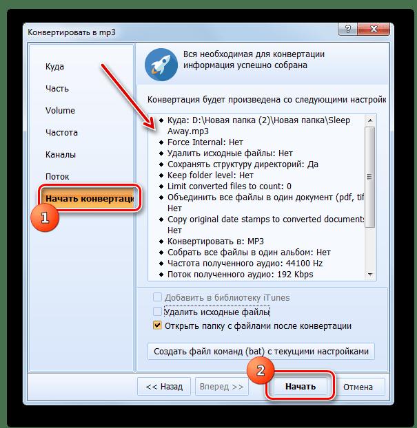 Запуск преобразования аудиофайла FLAC в формат MP3 в разделе Начать конвертацию настроек конвертирования в программе Total Audio Converter