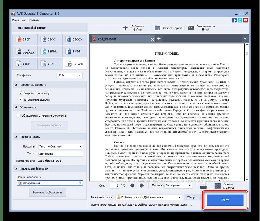 Запуск преобразования документа PDF в формат ePub в программе AVS Document Converter