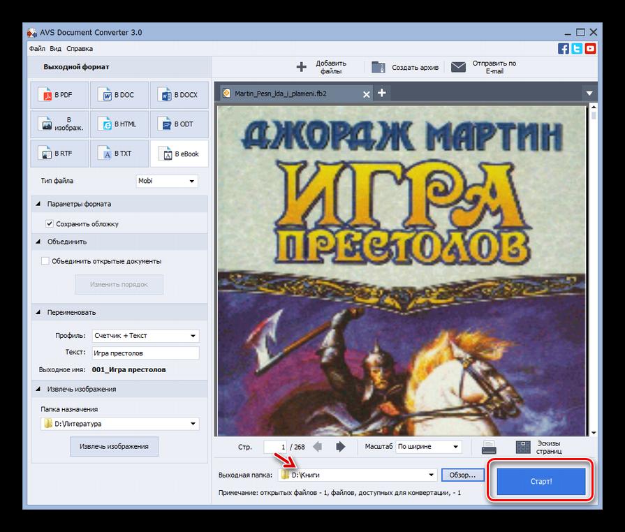 Запуск преобразования электронной книги FB2 в формат MOBI в программе AVS Document Converter