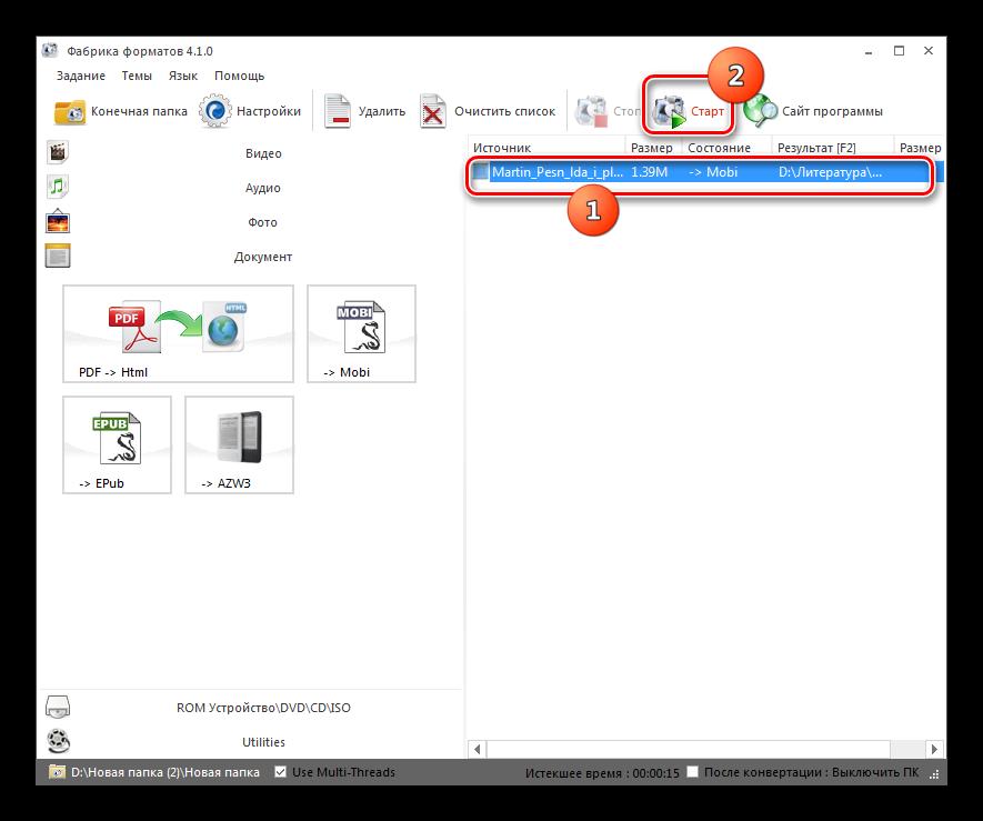 Запуск процедуры конвертирования электронной книги FB2 в формат MOBI в программе Format Factory