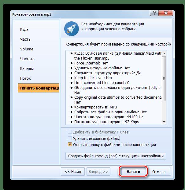 Запуск процесса конвертирования в окне настроек конвертирования файла AMR в формат MP3 в программе Total Audio Converter