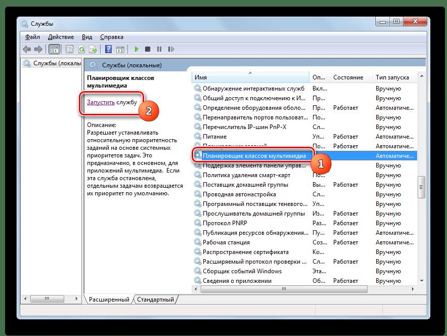 Запуск службы Планировщика классов мультимедиа в Диспетчере служб Windows 7
