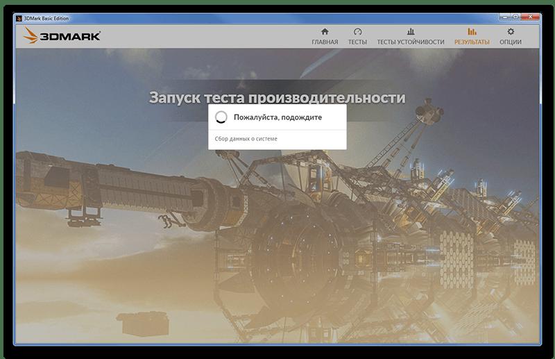 Запуск теста в 3DMark Basic Edition