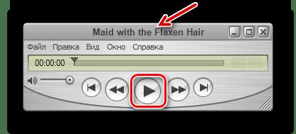 Запуск воспроизведения аудиофайла AMR в программе QuickTime
