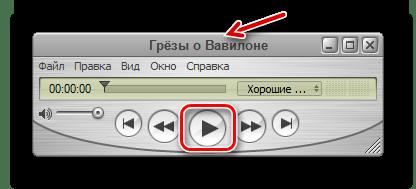 Запуск воспроизведения аудиокниги M4B в программе QuickTime Player