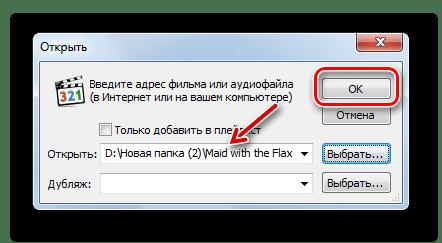 Запуск воспроизведения файла AMR в окне Открыть в программе Media Player Classic