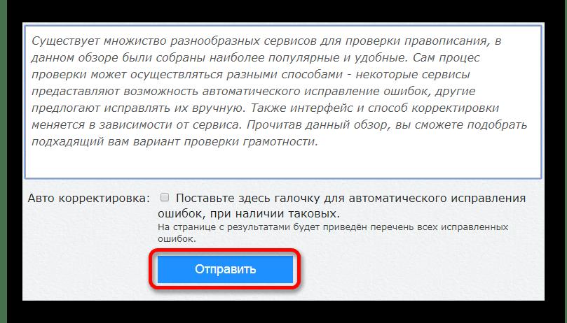 Запускаем проверку Онлайн-исправление.рф