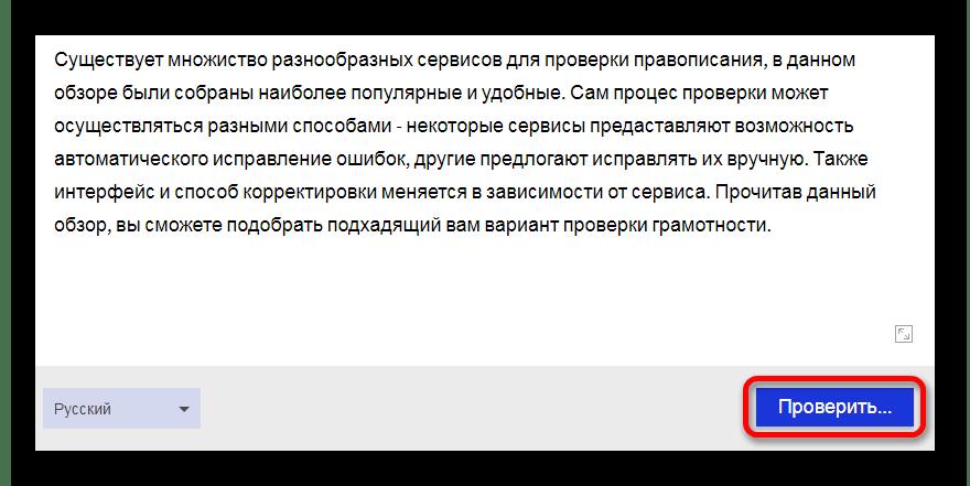 Запускаем проверку Онлайн-сервис Languagetool
