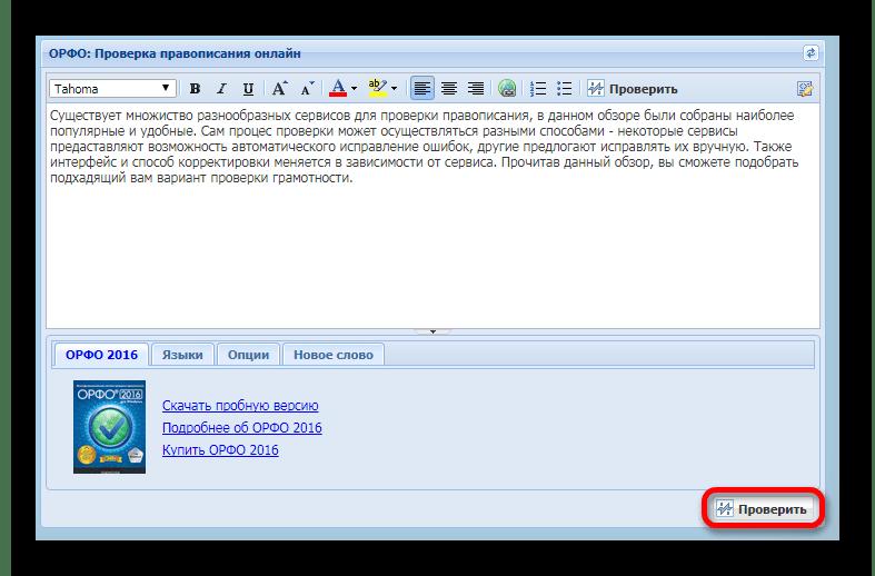 Запускаем проверку Онлайн-сервис ОРФО