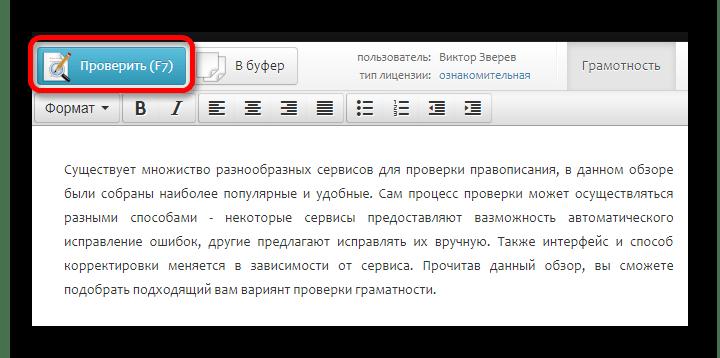Запускаем проверку Онлайн-сервис Орфограммка