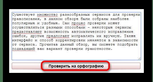 Запускаем проверку Онлайн-сервис Perevodspell.ru