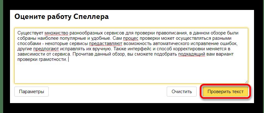 Запускаем проверку Онлайн-сервис Яндекс Спеллер