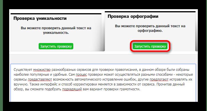 Запускаем проверку Онлайн-сервис text.ru