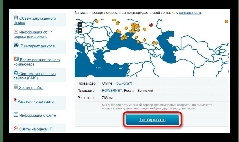 Запускаем тест интернет скорости 2ip.ru