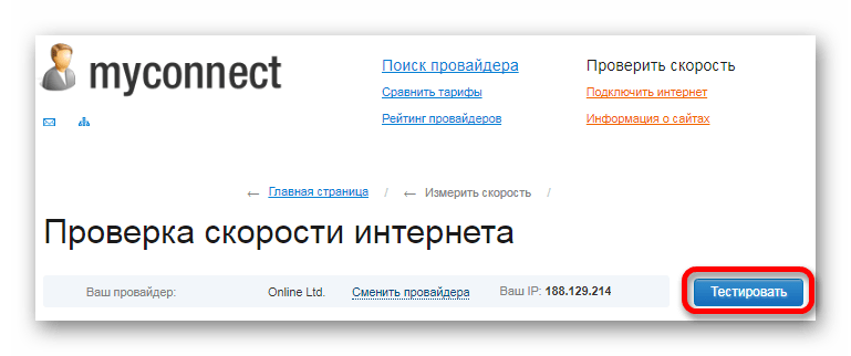 Запускаем тест интернет скорости Myconnect.ru