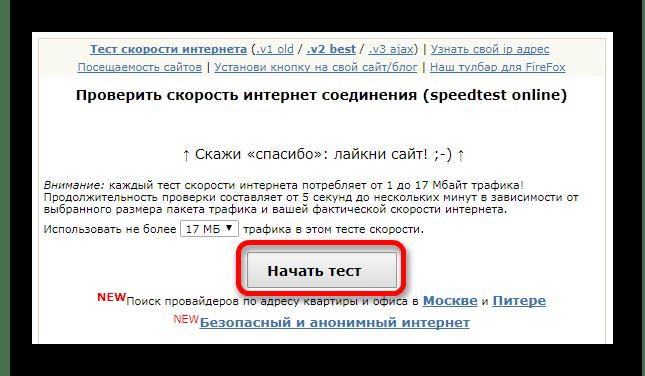 Запускаем тест интернет скорости Speed.yoip.ru