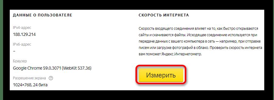 Запускаем тест интернет скорости Яндекс Интернетометр