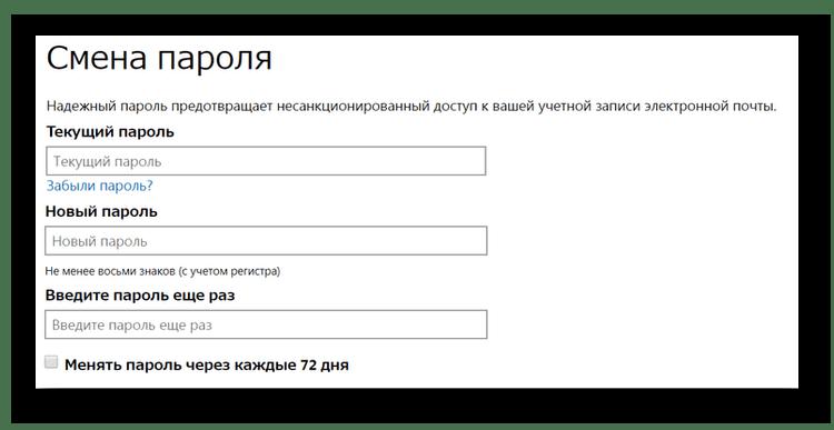 Завершение процесса изменения пароля в Outlook