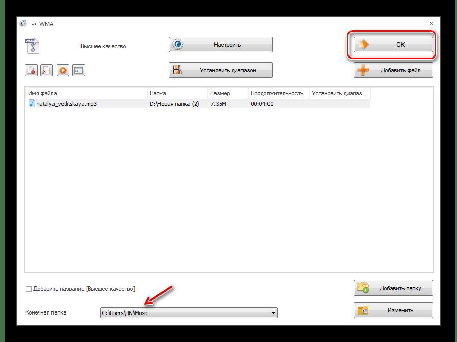 Завершение работы в окне настроек конвертирования в формат WMA в программе Format Factory