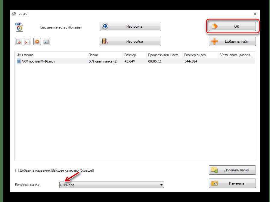 Завершение работы в окне настроек преобразования в формат AVI в программе Format Factory