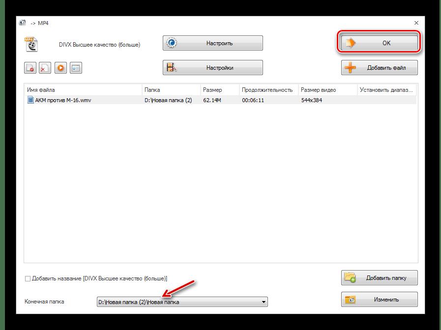 Завершение работы в окне настроек преобразования в формат MP4 в программе Format Factory