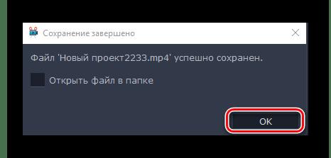 Завершение сохранения видео в Movavi Video Editor