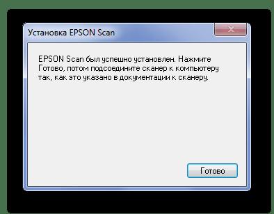 Завершение установки EPSON Perfection 1270_011