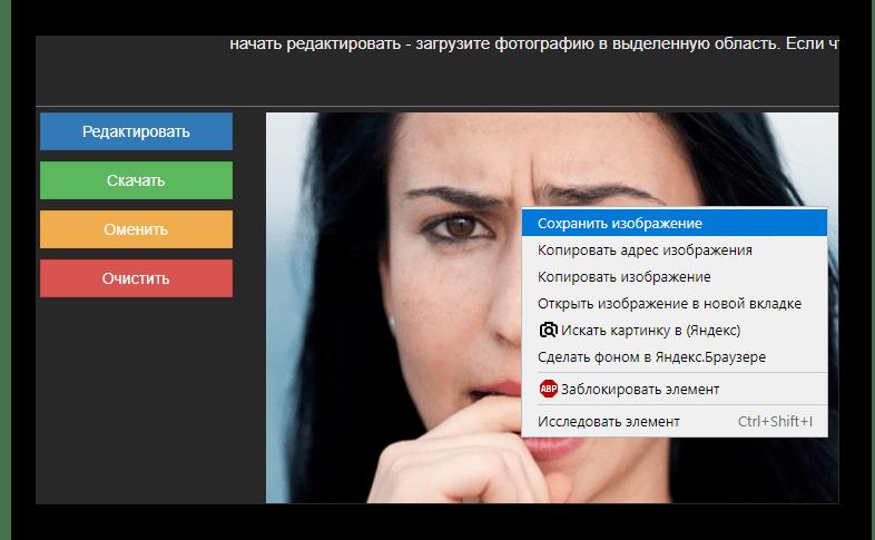 Альтернативное сохранение в fotoshop-ru