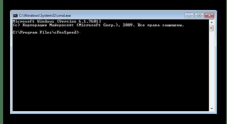 cFosSpeed консоль управления