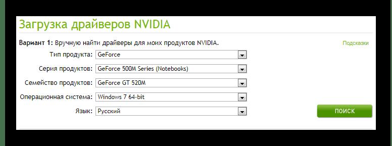 данные о видеокарте nvidia geforce gt 520m_016