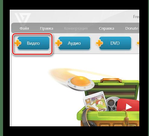 добавить видео с панели в Freemake Video Converter