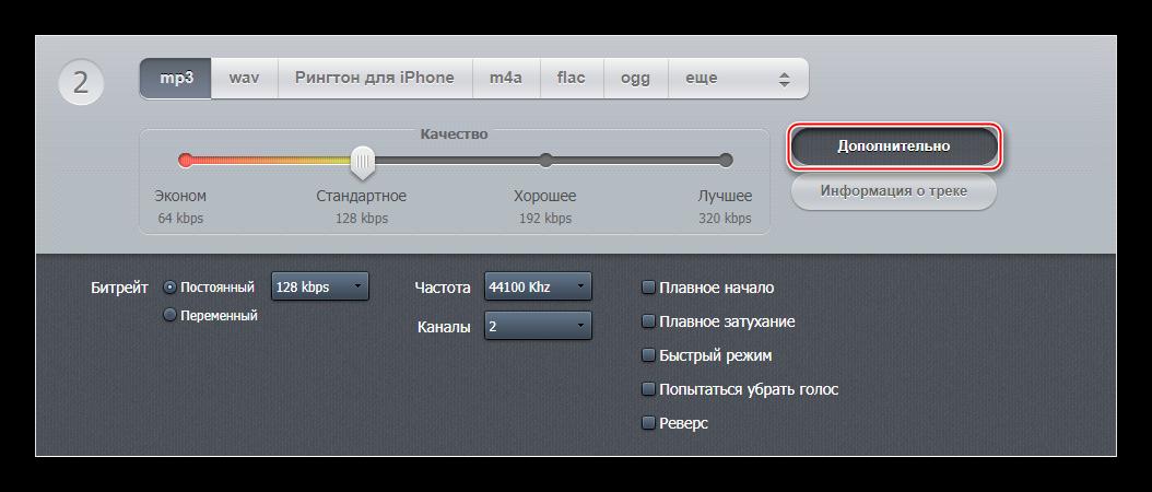 Доп настройки в Online-audio-converter