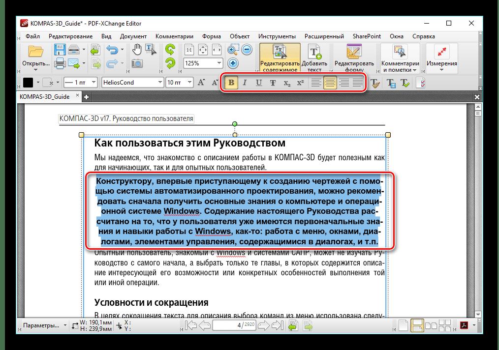 форматирование абзаца в PDF-XChange Editor