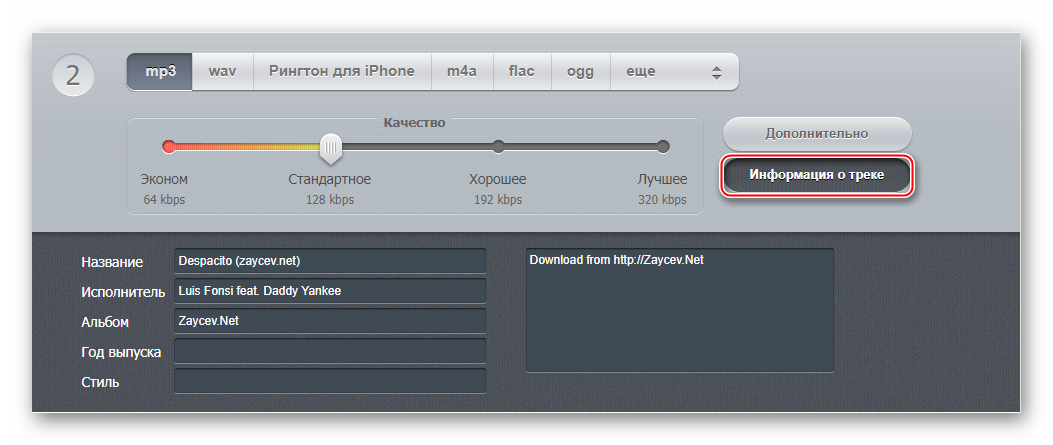 Инфо о файле в Online-audio-converter