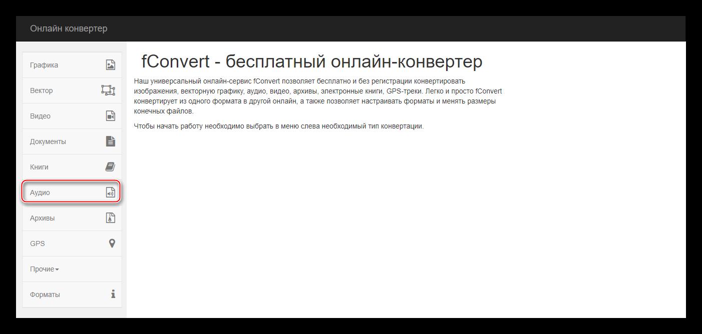 Интерфейс Fconvert