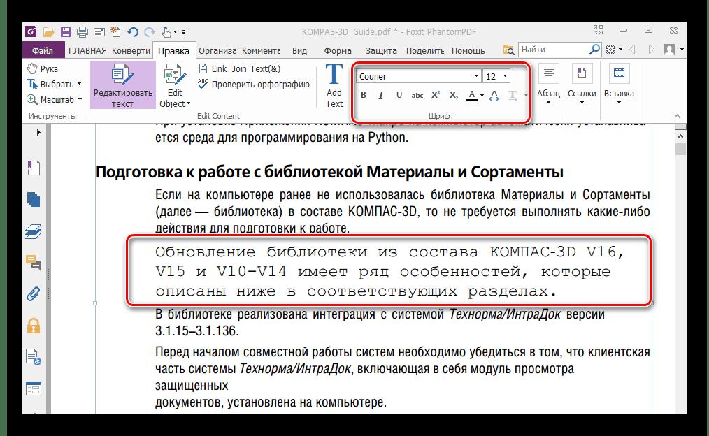 изменение шрифта в Foxit PhantomPDF