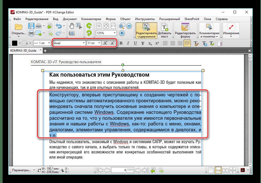 изменение шрифта, высоты текста в PDF-XChange Editor