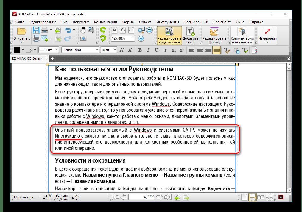 изменение текста в PDF-XChange Editor