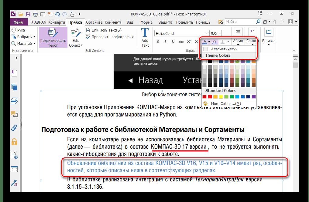 изменение цвета текста в Foxit PhantomPDF
