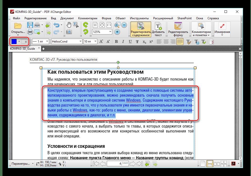 изменение цвета текста в PDF-XChange Editor