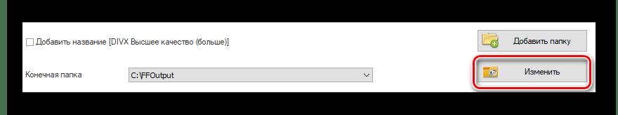 изменение выходной папки в FormatFactory