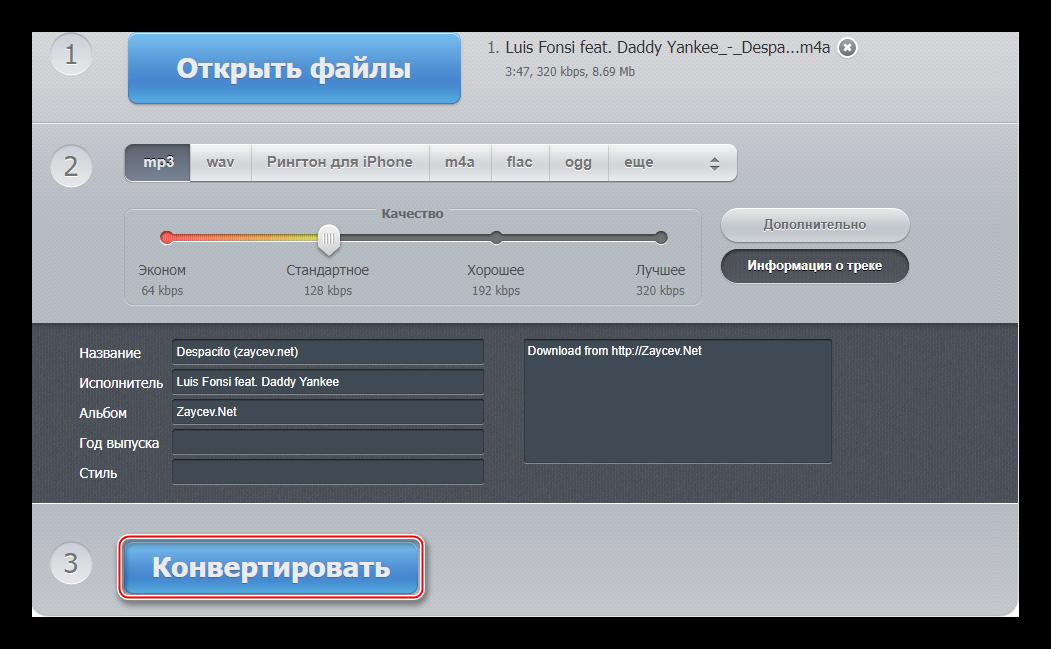Конвертация в Online-audio-converter