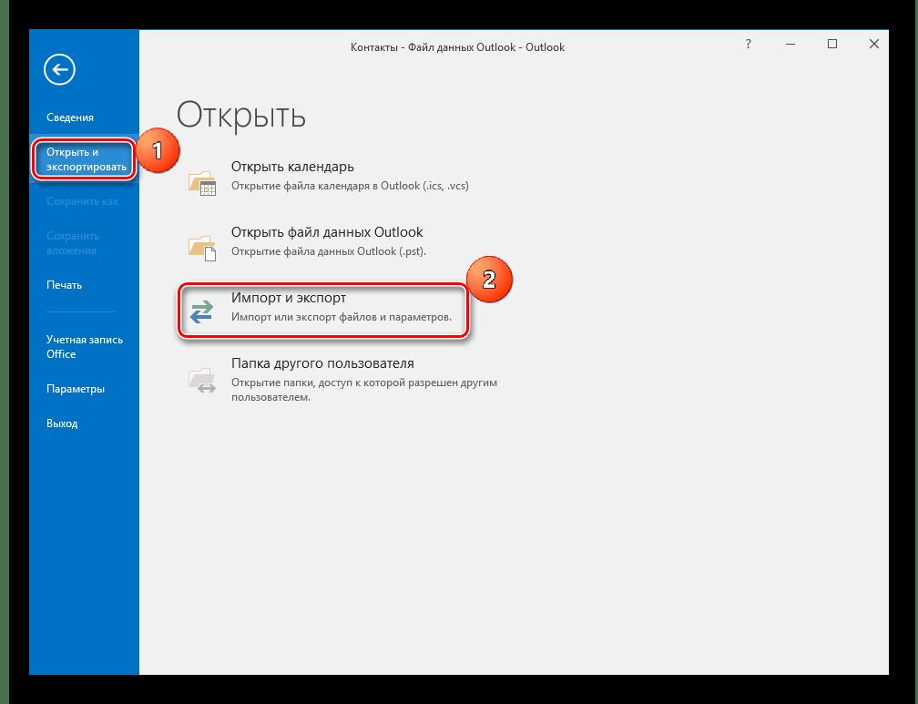 меню Открыть в Microsoft Outlook