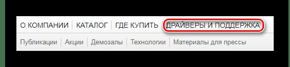 месторасположение кнопки драйверы и поддержка EPSON Perfection 1270_001