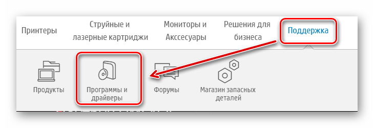 месторасположение раздела поддержка HP LaserJet Pro M1212nf